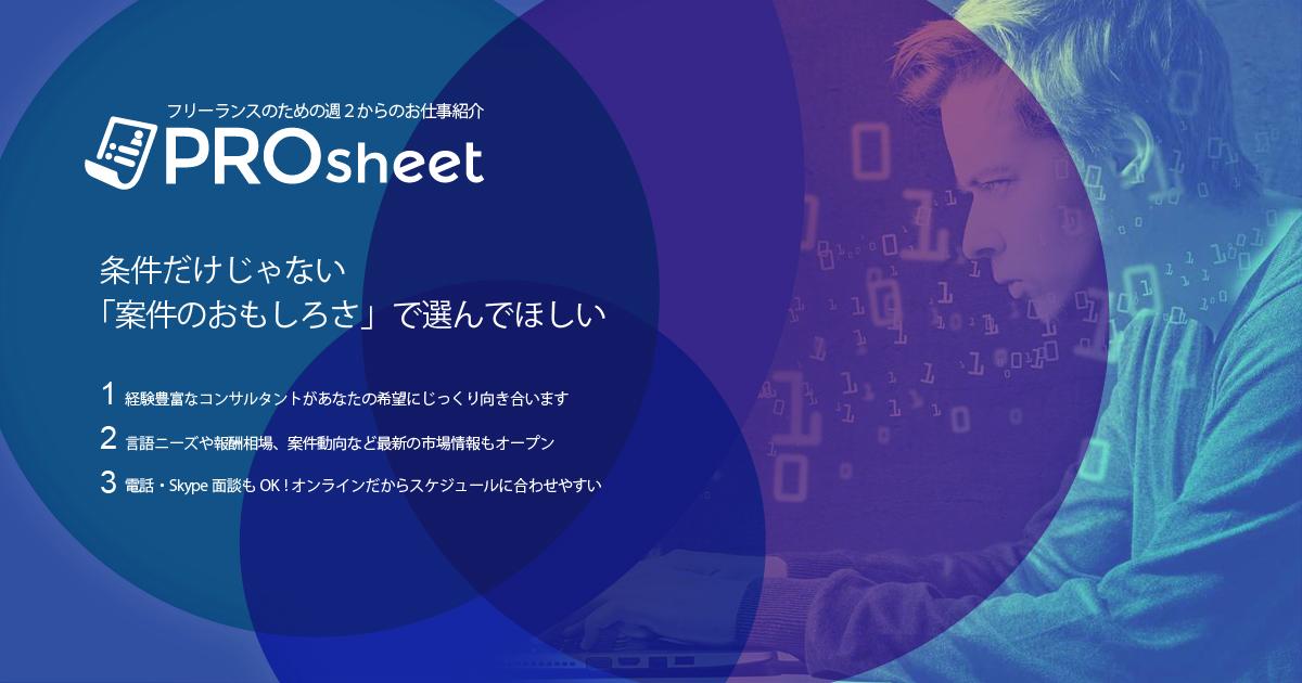 「prosheet」の画像検索結果